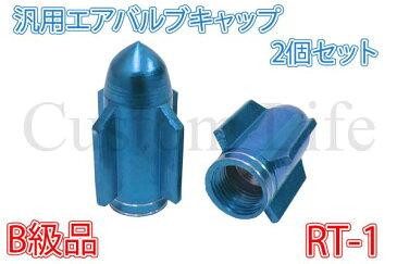 CL2944 B級品 アルミ製 汎用 エアバルブキャップ【2個セット】 青 ブルー ロケット型 ミサイル型 ホイール ドレスアップ バイク 車等 メール青