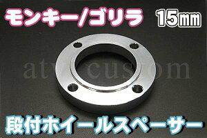 モンキーゴリラ段付アルミ製ホイールスペーサー15mm