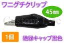 ワニグチクリップ 【黒 45mm...