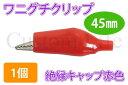 ワニグチクリップ 【赤 45mm...
