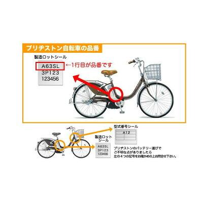 BRIDGESTONE電動自転車品番シール位置