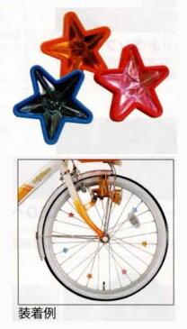 ブリヂストン スポークアクセサリー (星型) 幼児車・子供自転車用(アクセサリー) BRIDGESTONE SPLVSET A487012 P4176 SP-LV SPLV