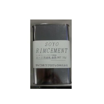 (SOYO/ソーヨー)(自転車用メンテナンス用品)リムセメント(ロード) 大缶入 1kg