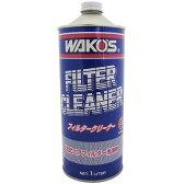 (WAKO'S/ワコーズ)(自転車用ケミカル用品)フィルタークリーナー 1L