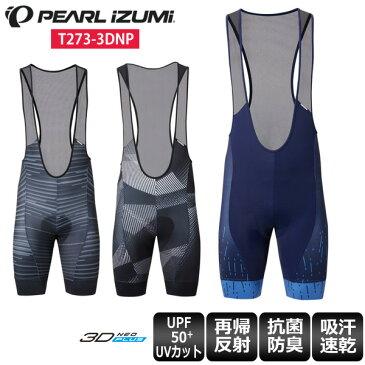 【送料無料】 PEARL IZUMI パールイズミ T273-3DNP イグナイト ビブ パンツ タイツ サイクルパンツ メンズ ウェア サイクルウェア ロードバイクウェア