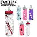 CAMELBAK キャメルバック ボトル ポディウム チル 21oz 620ml Podium Chill 保冷 ドリンクボトル 水筒 ウォーターボトル スポーツボトル ロードバイク 自転車