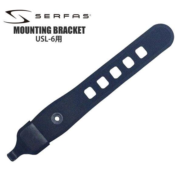 自転車用アクセサリー, ライト・ランプ SERFAS MOUNTING BRACKET