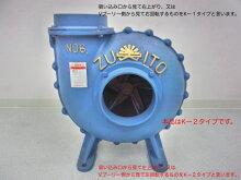 瑞東産業鋳物排風機NO.6K-1右回転