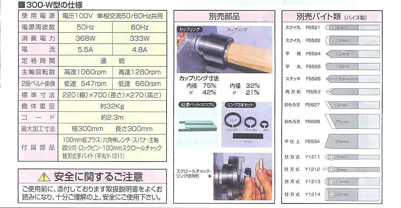 山戸製作所卓上型木工旋盤『木旋クール(300-W)』