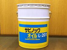 永井商会サビノックオイルL-201
