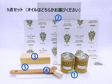 プラネットジャパン自然塗料DIY5点セットクリアー仕上げ(無色透明仕上)0.125ml