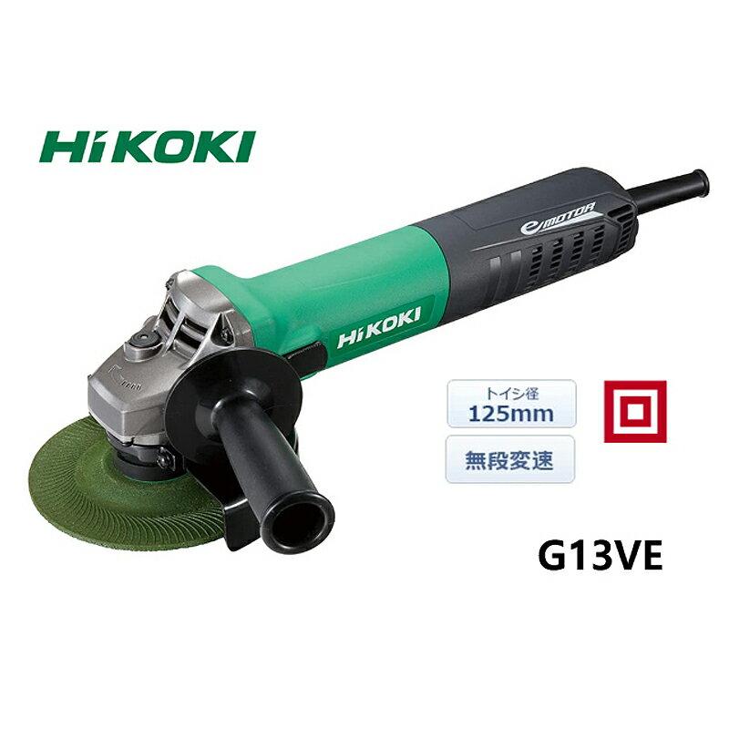 切削・研削工具, ディスクグラインダー  HiKOKI 125mm G13VE KH03372