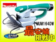 makita マキタ/充電式芝生バリカン【MUM164DW】【大黒屋質店出品】