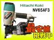 日立工機/65mm ロール釘打機 【NV65AF3】 KH01052 【大黒屋質店出品】【中古】