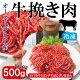 豪州産 牛ひき肉500g冷凍 オーストラリア産 男しゃく100g当/79.8円+税 パラパ…
