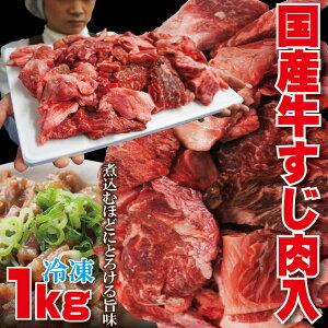 国産牛すじ1kg お肉たっぷり付...