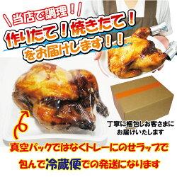 【送料無料】ローストチキン3〜4人前2羽以上購入でおまけ付調理済みクリスマスチキン国産鶏ではないがジューシー仕上げ【チキン】【オードブル】【丸鶏】