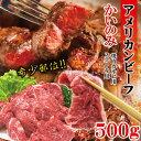 かいのみ 希少部位焼肉 500g 非常に柔らかいアメリカンビーフ赤身肉(選べる3種類のカット)カイノミ】【焼肉】【バーベキュー】【BBQ】【ステーキ】【焼肉セット】【当注文】10P03Dec16