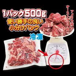 【送料無料】牛肉細切れ・切れ端・訳あり500gX6袋入合計3kg冷凍アメリカ又はオーストラリア産2セットご購入でおまけ付き!幅広い料理に活用!【焼肉】【炒め物】【こま切れ】【切り落とし】