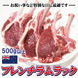【リミテッド企画登場!】【フレンチラムラック 500g以上 ニュージーランド産 冷凍品 】【内容量700gから500gへ変更しております】【ラムチョップ 羊肉 ラム肉 】【お助け品】【アウトレット】05P03Sep16