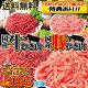 【送料無料】国産牛肉・豚肉100%ひき肉 1kg 冷凍 選べるシリーズ パラパラミンチでは…
