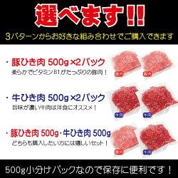 【送料無料】国産牛肉・豚肉100%ひき肉1kg冷凍選べるシリーズパラパラミンチではありませんが格安商品2セットご購入でおまけ付き【ひき肉】【ひきにく】【挽肉】【挽き肉】【牛ミンチ】【牛ひき肉】【牛挽肉】【豚ミンチ】【豚ひき肉】【豚挽肉】