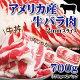 【リミテッド企画登場!】【アメリカ産牛バラ肉スライス500g→700g(350g×2)冷凍…
