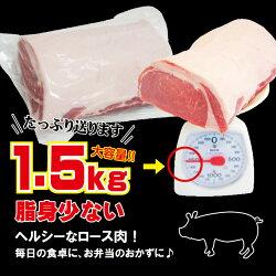 豚ロースブロックカナダ産1.5kg冷凍チルド男しゃく100g当/89.8円+税【とんかつ】【生姜焼き】【ポークステーキ】【焼肉】【豚肉】