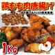 鶏もも唐揚げ 1kg 冷凍 タイ産 男しゃく 100g当/89.9円+税【からあげ】【鶏唐…