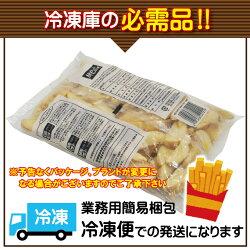 皮付きフライドポテトナチュラルカット仕様1kg入冷凍業務用じゃがいもジャガイモ【ポテトフライ】
