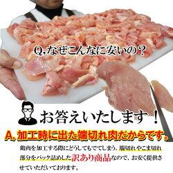 訳ありむね肉2kg冷凍不揃い・切れ端男しゃく100g当/42.9円+税【ムネ】【鶏ムネ肉】【鳥肉】【訳あり】