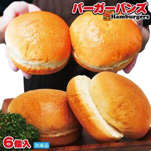 ふっくらバーガーバンズ冷凍6個入【ハンバーガー】【サンド】【パン】