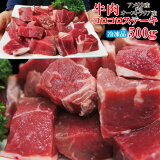 牛肉コロコロステーキ500g米国・豪州産使用冷凍品【サイコロ】【赤身】