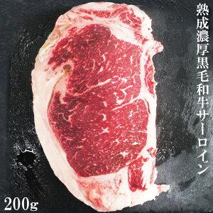 熟成濃厚国産黒毛和牛サーロインステーキ200g冷凍【厚切り】【経産】【霜降り】【赤身肉】【メス】【雌】