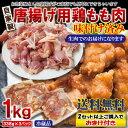 【送料無料】揚げ立てを自宅で若鶏からあげ味付け鶏肉 1kg(...