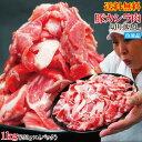 送料無料 お買い得国産豚カシラ肉切り落し1kg冷凍 2セット以上購入でお肉500g増量中 こま肉の代替え コマ ホホ肉 ほほ肉 頭肉 かしら串 焼鳥 コリコリ ツラミ