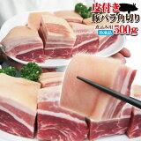 皮付き豚バラ角切りタイプ500g冷凍 手にはいらない希少3枚肉 角煮や東坡肉【サムギョプサル】【国産に負けない味わい】【ばら肉】【ベーコン】