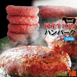【お試し】肉汁たっぷり国産牛100%生ハンバーグ 130g×1個 冷凍【ステーキ】【焼肉】【黒毛】【国産牛肉】