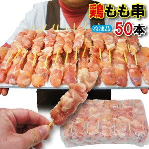 50本入り タイ産鶏もも肉串 生肉冷凍 味付けなし 男しゃく1本当/43円+税【焼鳥】【串】【やきとり】【国産に負けない旨さ】【焼肉】【もも】【焼き鳥】