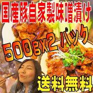 【送料無料】国産豚自家製味噌漬け500gX2パック入
