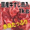 国産牛すじ1kg お肉たっぷり付いてます【牛スジ】【煮込み】【カレー】【煮込み】【赤身】10P03Dec16