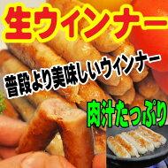 肉汁たっぷり生ウィンナー(300g12本〜13本入)