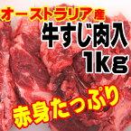 オーストラリア産牛すじ お肉たっぷり付いてます 1kg