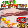 イタリア産ホエー豚ブロック4Kg入 角煮・焼豚・しゃぶしゃぶ・焼肉用10P26Apr14