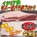 イタリア産ホエー豚ブロック4Kg入 角煮・焼豚・しゃぶしゃぶ・焼肉用1...
