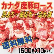 【送料無料】カナダ産豚ロース細切れ・切れ端・訳あり