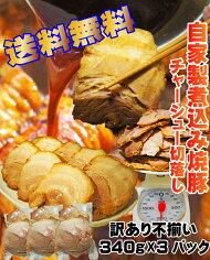 【送料無料】自家製煮込み焼豚チャーシュー訳あり不揃いたれ付1Kg3パック小分けで便利