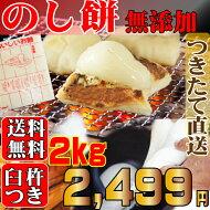 【全国全地域送料無料】お正月用のし餅(もち)杵つきのしもち2kg製造後即日出荷
