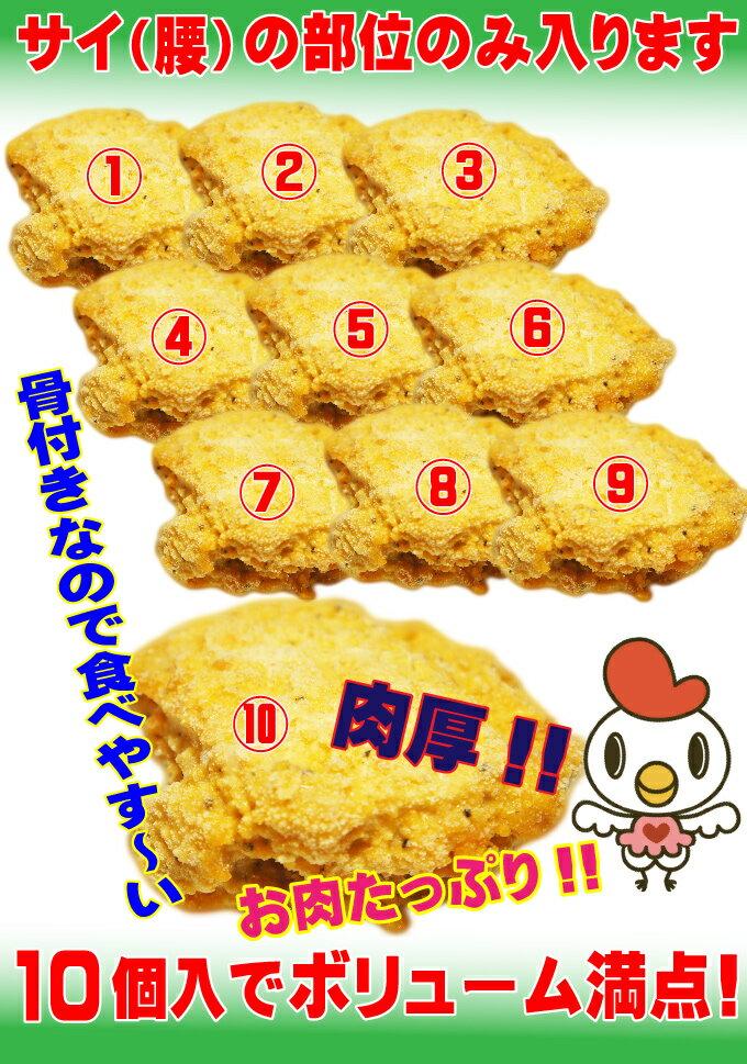 フライドチキン(サイ骨付腰)1kg10本入【業務用】【チキン】【パーティー】【おつまみ】【冷凍】