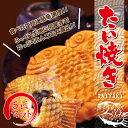 たい焼き 5個入り1個当64円+税 冷凍食品 おやつにぴったり【タイ焼き たい焼きくん クロワ…